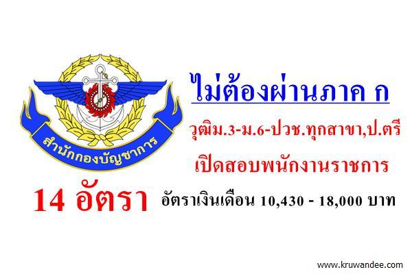 (ไม่ต้องผ่านภาค ก 14อัตรา) วุฒิม.3-ปวช.ทุกสาขา,ป.ตรี ที่กองบัญชาการกองทัพไทย