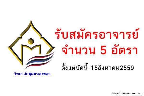 วิทยาลัยชุมชนสงขลา รับสมัครอาจารย์ 5 อัตรา ตั้งแต่บัดนี้-15สิงหาคม2559