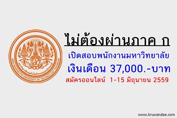 มหาวิทยาลัยเทคโนโลยีพระจอมเกล้าธนบุรี เปิดสอบพนักงานมหาวิทยาลัย