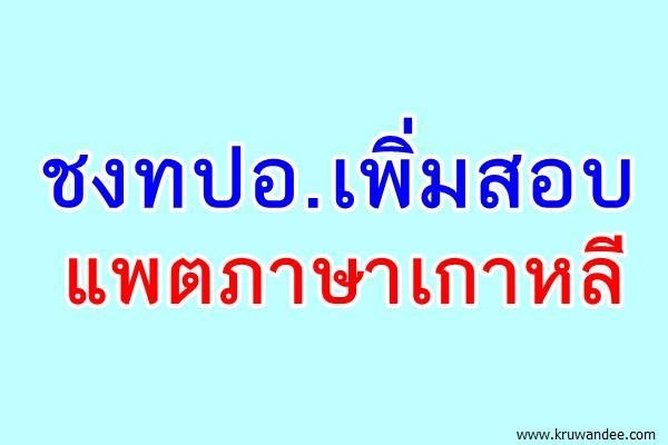 ชงทปอ.เพิ่มสอบแพตภาษาเกาหลี
