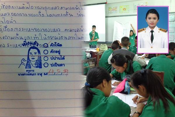 เจ๋งครูเคมี รร.เพชรพิทยาคม ใช้ภาษาท้องถิ่น ปั้มตรายางให้คะแนนเด็ก
