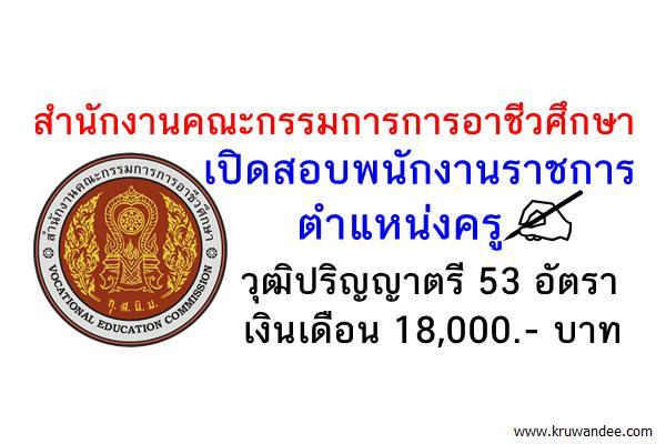สำนักงานคณะกรรมการการอาชีวศึกษา เปิดสอบพนักงานราชการครู 53อัตรา