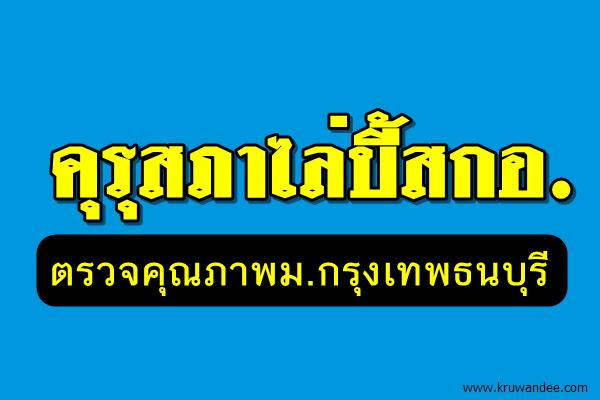 คุรุสภาไล่บี้สกอ.ตรวจคุณภาพม.กรุงเทพธนบุรี
