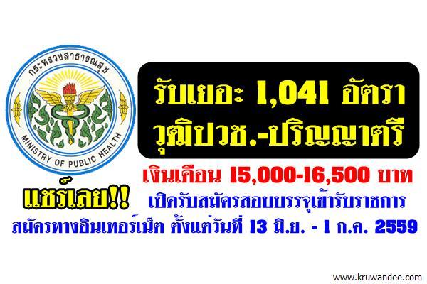 (รับเยอะ 1,041 อัตรา) วุฒิปวช.-ปริญญาตรี สำนักงานปลัดกระทรวงสาธารณสุข เปิดสอบรับราชการ