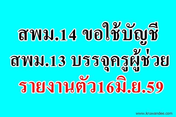 สพม.14 ขอใช้บัญชี สพม.13 บรรจุตำแหน่งครูผู้ช่วย รายงานตัว16มิ.ย.59