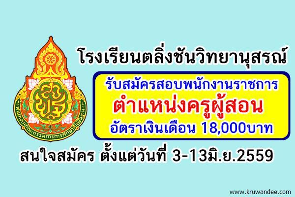 โรงเรียนตลิ่งชันวิทยานุสรณ์ รับสมัครสอบพนักงานราชการ ตำแหน่งครูผู้สอน 3-13มิ.ย.2559