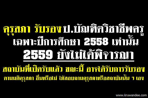 คุรุสภา รับรองป.บัณฑิตวิชาชีพครู เฉพาะปีการศึกษา 2558เท่านั้น 2559 ยังไม่ได้พิจารณา
