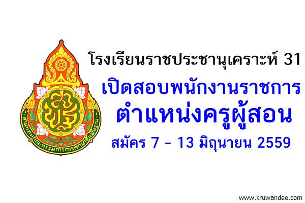 โรงเรียนราชประชานุเคราะห์ 31 เปิดสอบพนักงานราชการครู เอกดนตรีศึกษา