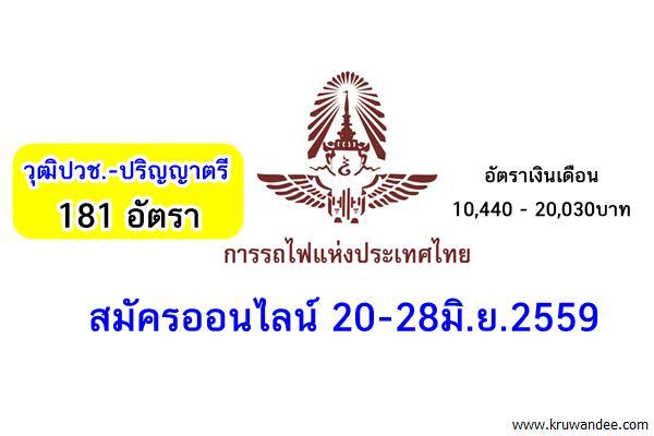 การรถไฟแห่งประเทศไทย รับสมัครสอบบรรจุเข้าทำงาน 181 อัตรา สมัครออนไลน์20-28มิ.ย.59
