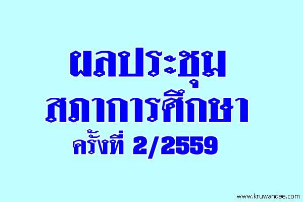 ผลประชุมสภาการศึกษา 2/2559 วันที่ 7 มิถุนายน 2559