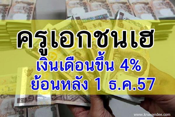 ครูเอกชนเฮเงินเดือนขึ้น 4% ย้อนหลัง 1 ธ.ค.57