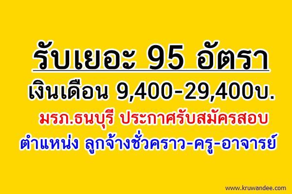 รับเยอะ 95 อัตรา เงินเดือน 9,400-29,400บ. มรภ.ธนบุรี เปิดสอบลูกจ้างชั่วคราว-ครู-อาจารย์