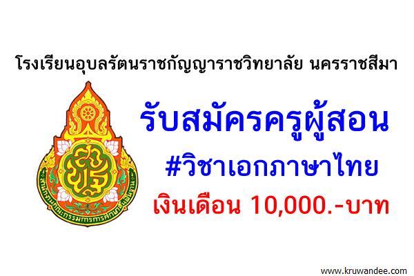 โรงเรียนอุบลรัตนราชกัญญาราชวิทยาลัย นครราชสีมา รับสมัครครูอัตราจ้างเอกภาษาไทย