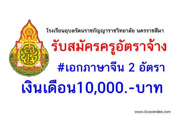 รับสมัครครูอัตราจ้างเอกภาษาจีน 2 อัตรา เงินเดือน10,000.-บาท