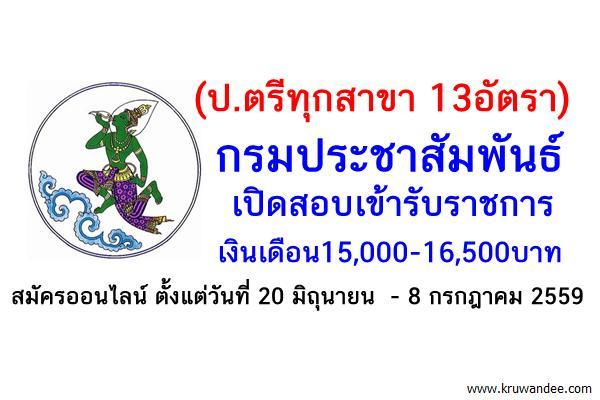 (ป.ตรีทุกสาขา 13อัตรา) กรมประชาสัมพันธ์ เปิดสอบเข้ารับราชการ เงินเดือน15,000-16,500บาท