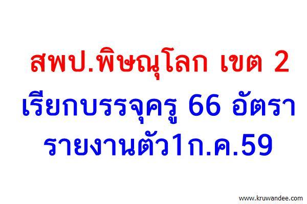 สพป.พิษณุโลก เขต 2 เรียกบรรจุครู 66อัตรา-รายงานตัว1ก.ค.59