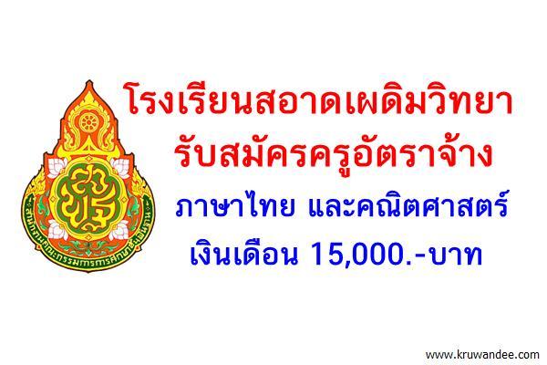 โรงเรียนสอาดเผดิมวิทยา รับสมัครครูอัตราจ้าง ภาษาไทย และคณิตศาสตร์