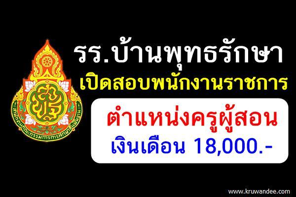 รร.บ้านพุทธรักษา เปิดสอบพนักงานราชการ ครูภาษาไทย