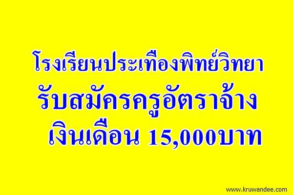 โรงเรียนประเทืองพิทย์วิทยา รับสมัครครูภาษาไทย เงินเดือน15,000บาท