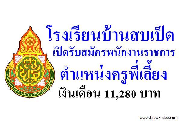 โรงเรียนบ้านสบเป็ด เปิดรับสมัครพนักงานราชการครูพี่เลี้ยงภาษาไทย เงินเดือน11,280บาท