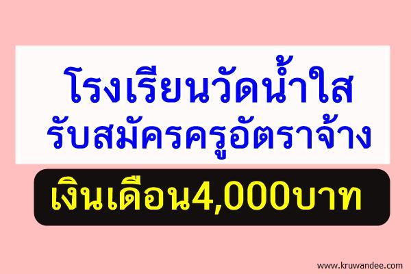 โรงเรียนวัดน้ำใส รับสมัครครูอัตราจ้างภาษาไทย เงินเดือน4,000บาท