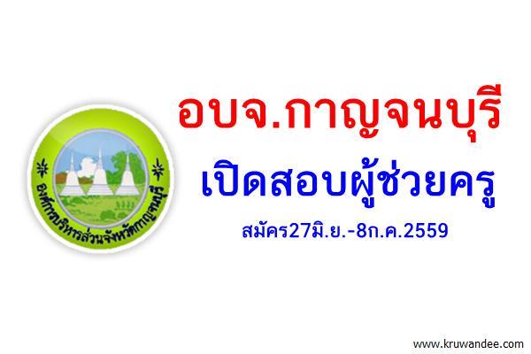 องค์การบริหารส่วนจังหวัดกาญจนบุรี เปิดสอบผู้ช่วยครู สมัคร27มิ.ย.-8ก.ค.2559
