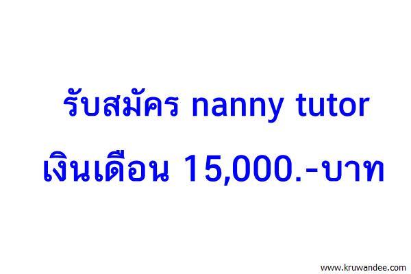 รับสมัคร nanny tutor เงินเดือน 15,000.-บาท