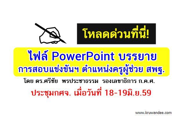 โหลดด่วนที่นี่! ไฟล์PowerPoint บรรยายการสอบแข่งขันฯ ตำแหน่งครูผู้ช่วย ประชุมกศจ.18-19มิ.ย.59