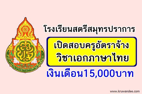 โรงเรียนสตรีสมุทรปราการ เปิดสอบครูอัตราจ้าง วิชาเอกภาษาไทย เงินเดือน15,000บาท