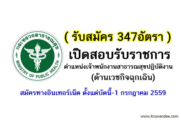 (รับ347อัตรา) สธ.เปิดสอบรับราชการ ตำแหน่งเจ้าพนักงานสาธารณสุขปฏิบัติงาน ด้านเวชกิจฉุกเฉิน