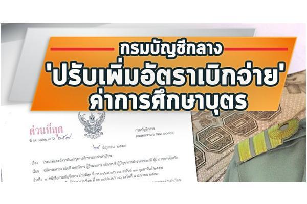"""กรมบัญชีกลาง """"ปรับเพิ่มอัตราเบิกจ่าย"""" ค่าการศึกษาบุตร มีผลบังคับใช้ปีการศึกษา2559"""