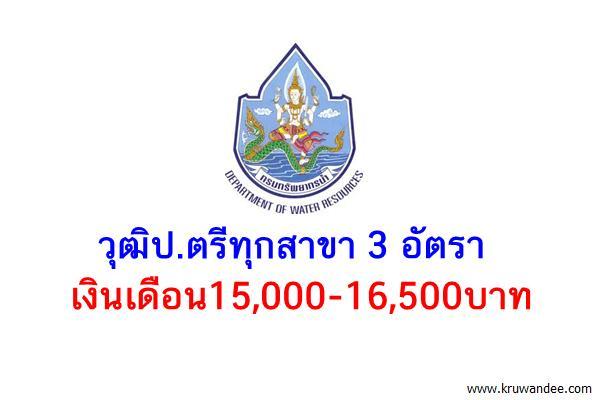 กรมทรัพยากรน้ำ เปิดสอบรับราชการ วุฒิป.ตรีทุกสาขา3อัตรา เงินเดือน15,000-16,500บาท