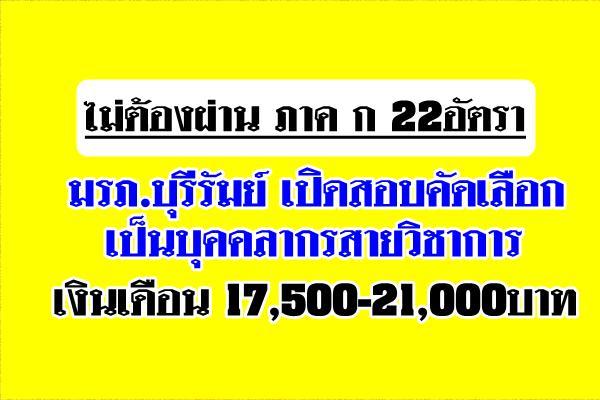ไม่ต้องผ่าน ภาค ก 22อัตรา มรภ.บุรีรัมย์ เปิดสอบ เงินเดือน 17,500-21,000บาท
