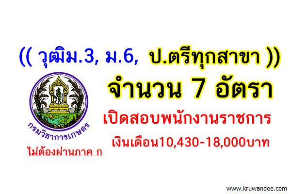(วุฒิม.3, ม.6, ป.ตรีทุกสาขา) 7 อัตรา สคว.เปิดสอบพนักงานราชการ เงินเดือน10,430-18,000บาท
