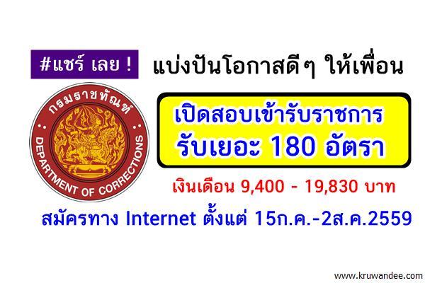 รับเยอะ 180อัตรา กรมราชทัณฑ์ เปิดสอบเข้ารับราชการ สมัครออนไลน์15ก.ค.-2ส.ค.59