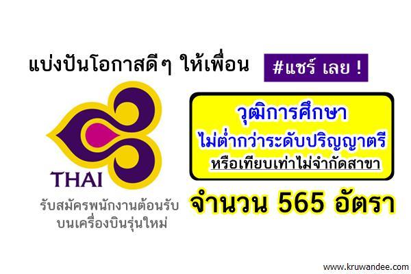 การบินไทยรับสมัครพนักงานต้อนรับบนเครื่องบินรุ่นใหม่ 565 อัตรา