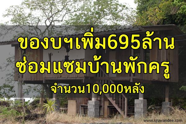 ของบฯเพิ่ม695ล. ซ่อมแซมบ้านพักครู จำนวน10,000หลัง