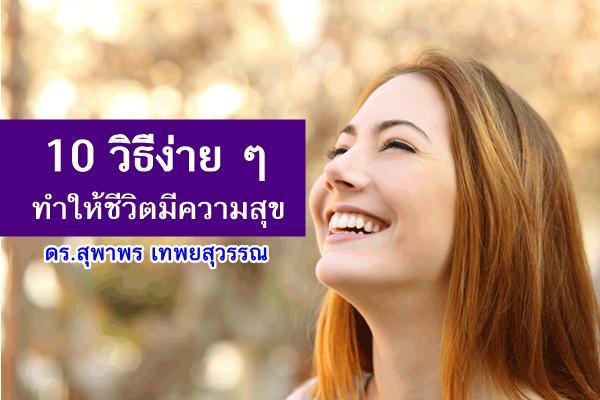 10 วิธีง่าย ๆ ทำให้ชีวิตมีความสุข / ดร.สุพาพร เทพยสุวรรณ