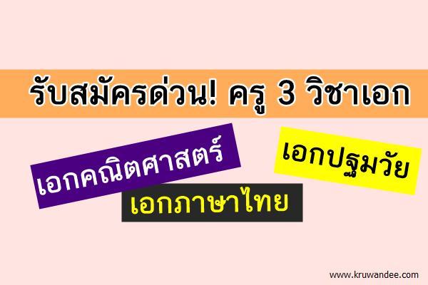 ด่วน! โรงเรียนปัญจรักษ์ รับสมัครครูเอกคณิต ภาษาไทย และปฐมวัย