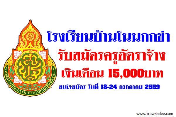 โรงเรียนบ้านโนนกกข่า รับสมัครครูอัตราจ้าง เงินเดือน 15,000บาท เอกภาษาไทย