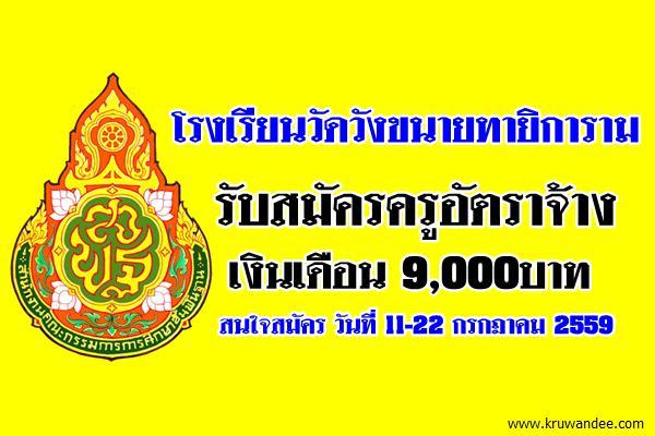 โรงเรียนวัดวังขนายทายิการาม รับสมัครครูอัตราจ้าง เอกดนตรีไทย
