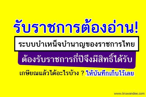 รับราชการต้องอ่าน! ระบบบำเหน็จบำนาญของราชการไทย ใครมีสิทธิ์ได้รับบ้าง?
