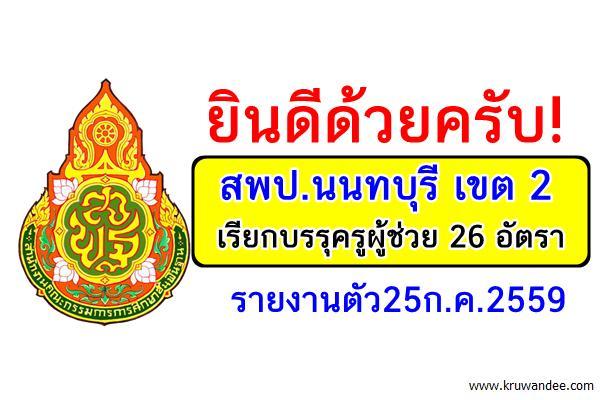 สพป.นนทบุรี เขต 2 เรียกบรรุครูผู้ช่วย 26 อัตรา-รายงานตัว25ก.ค.2559