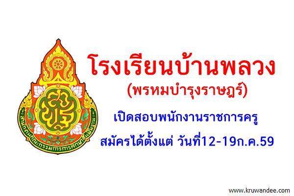 โรงเรียนบ้านพลวง(พรหมบํารุงราษฎร์) เปิดสอบพนักงานราชการครู สมัคร12-19ก.ค.59