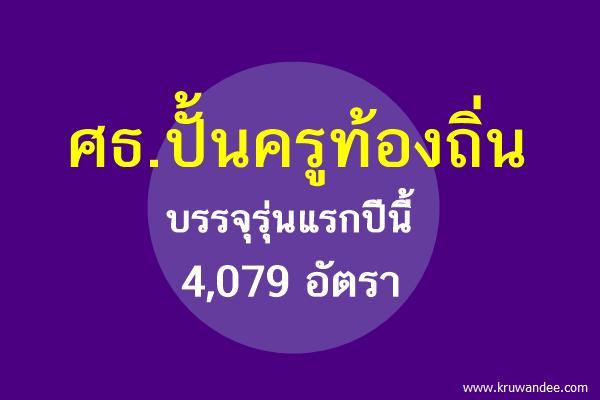 ศธ.ปั้นครูท้องถิ่นบรรจุรุ่นแรกปีนี้ 4,079 อัตรา
