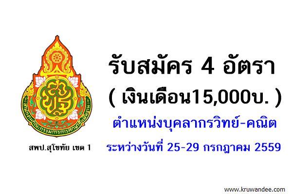 รับสมัคร 4 อัตรา (เงินเดือน15,000บ.) ตำแหน่งบุคลากรวิทย์-คณิต ที่สพป.สุโขทัย เขต 1