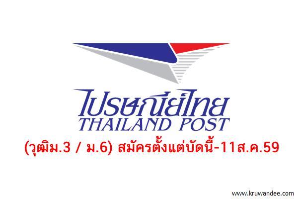 (วุฒิม.3/ม.6) บริษัท ไปรษณีย์ไทย จำกัด รับสมัครบุคคลเข้าทำงานตั้งแต่บัดนี้-11ส.ค.59