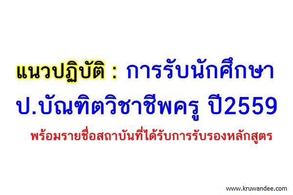 แนวปฏิบัติการรับนักศึกษาหลักสูตร ป.บัณฑิตวิชาชีพครู ปี2559