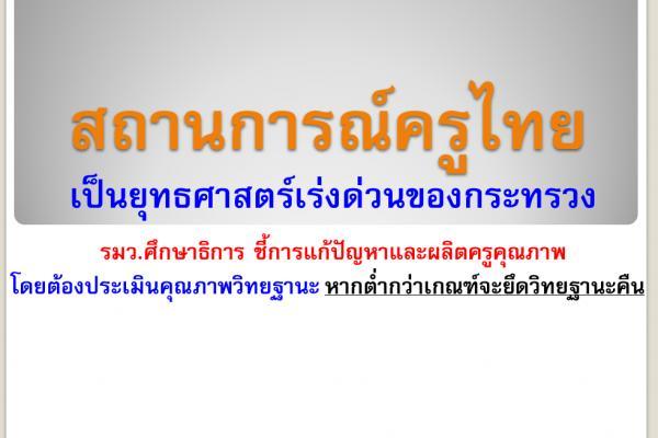 สถานการณ์ครูไทย