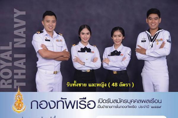 รับทั้งชายและหญิง (48 อัตรา) กองทัพเรือ เปิดสอบเข้ารับราชการ ประจำปี2559